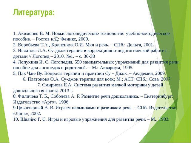 Литература:  1. Акименко В. М. Новые логопедические технологии: учебно-метод...