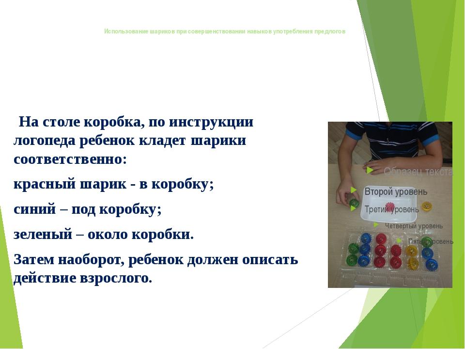 Использование шариков при совершенствовании навыков употребления предлогов На...
