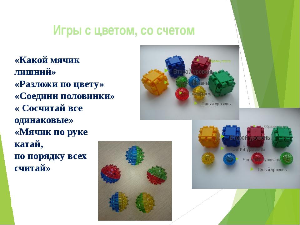 Игры с цветом, со счетом «Какой мячик лишний» «Разложи по цвету» «Соедини пол...