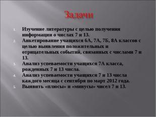Изучение литературы с целью получения информации о числах 7 и 13. Анкетирова