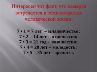 7 • 1 = 7 лет – младенчество; 7 • 2 = 14 лет – отрочество; 7 • 3 = 21 год – ю