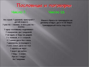 Число 7. Не строй 7 церквей, пристрой 7 детей (сирот). 7 раз по – твоему, а х