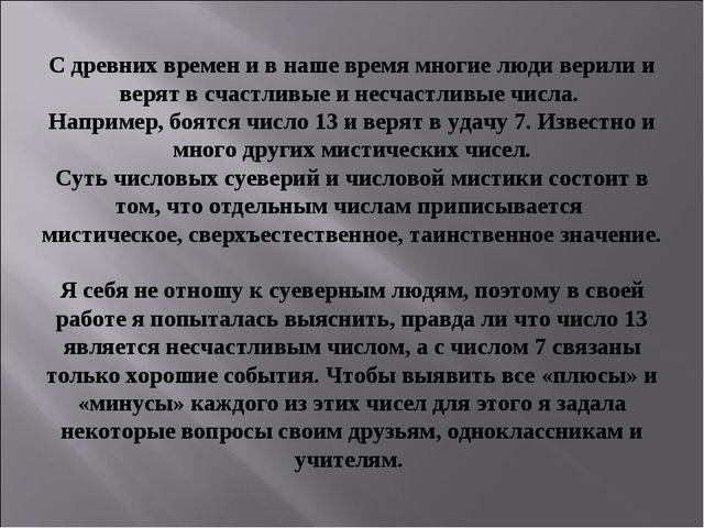 С древних времен и в наше время многие люди верили и верят в счастливые и не...