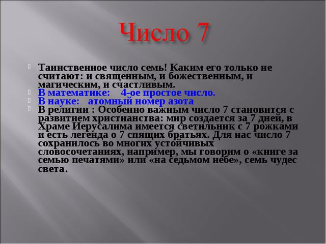 Таинственное число семь! Каким его только не считают: и священным, и божестве...