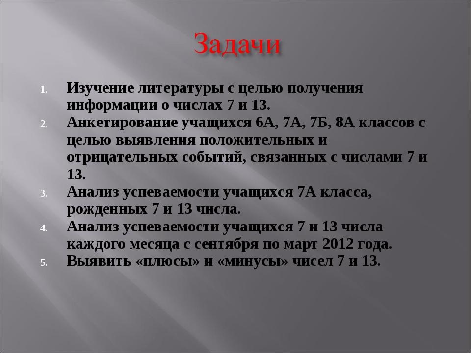 Изучение литературы с целью получения информации о числах 7 и 13. Анкетирова...