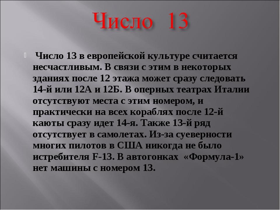 Число 13 в европейской культуре считается несчастливым. В связи с этим в нек...