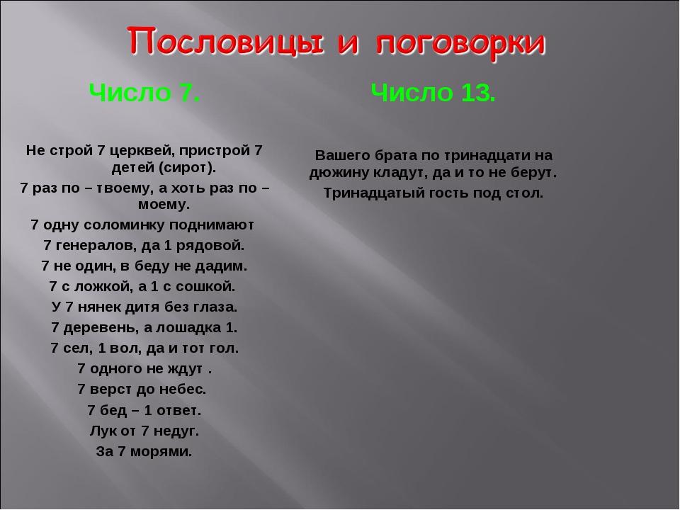 Число 7. Не строй 7 церквей, пристрой 7 детей (сирот). 7 раз по – твоему, а х...
