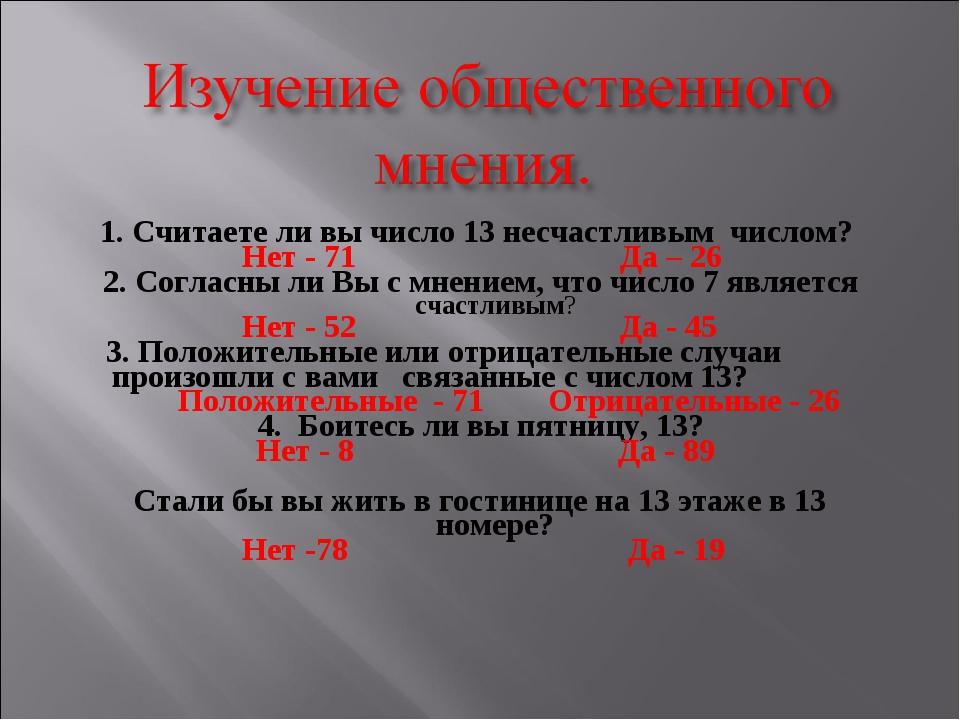 1. Считаете ли вы число 13 несчастливым числом? Нет - 71 Да – 26 2. Согласны...