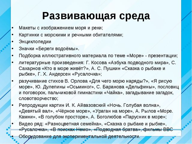 Развивающая среда Макеты с изображением моря и реки; Картинки с морскими и ре...