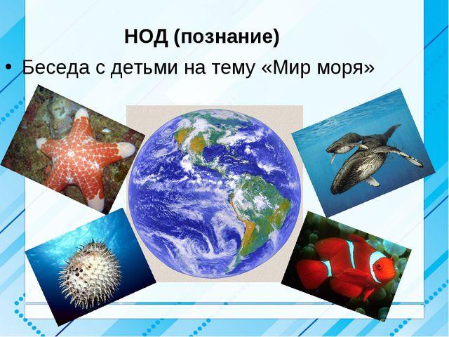 НОД (познание) Беседа с детьми на тему «Мир моря»