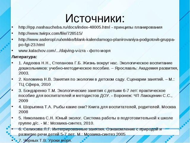 Источники: http://rpp.nashaucheba.ru/docs/index-48005.html - принципы планиро...