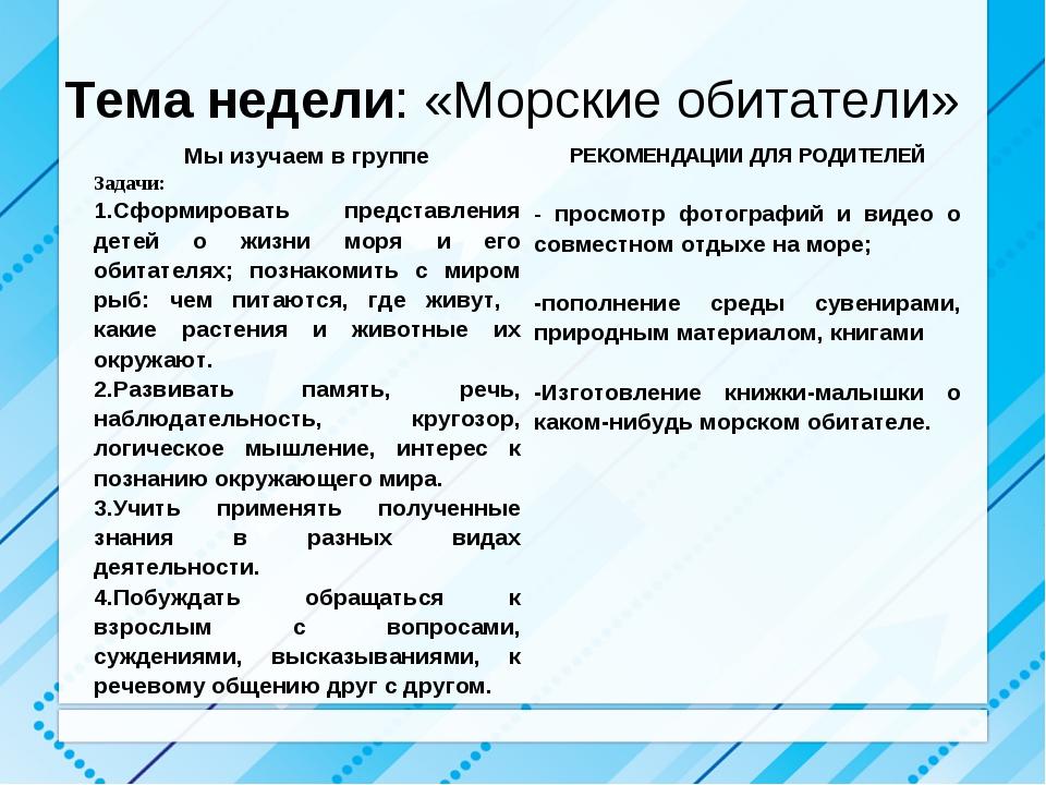 Тема недели: «Морские обитатели» Мы изучаем в группеРЕКОМЕНДАЦИИ ДЛЯ РОДИТЕЛ...