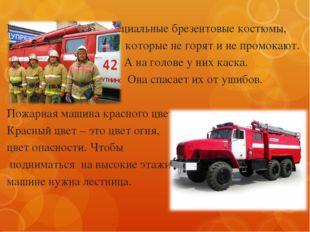 Пожарные одеты в специальные брезентовые костюмы, которые не горят и не пром