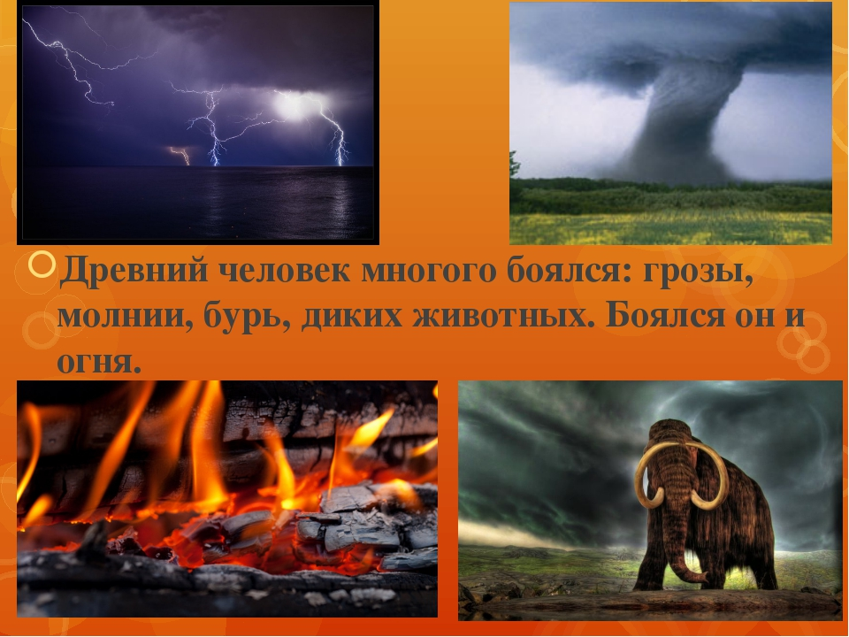 Древний человек многого боялся: грозы, молнии, бурь, диких животных. Боялся о...