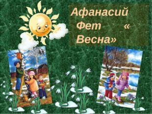 Афанасий Фет « Весна»