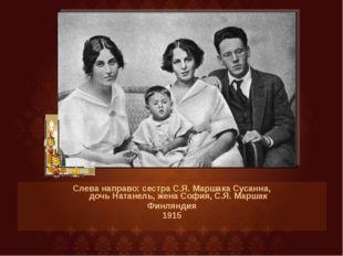 Слева направо: сестра С.Я. Маршака Сусанна, дочь Натанель, жена София, С.Я. М