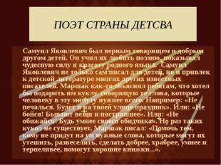 ПОЭТ СТРАНЫ ДЕТСВА Самуил Яковлевич был верным товарищем и добрым другом дет
