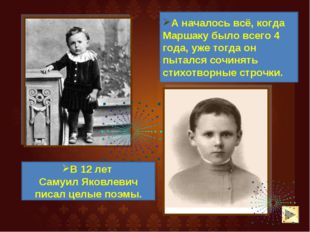 В 12 лет Самуил Яковлевич писал целые поэмы. А началось всё, когда Маршаку бы