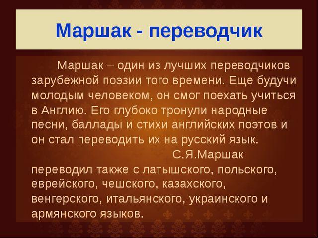 Маршак - переводчик Маршак – один из лучших переводчиков зарубежной поэзии то...