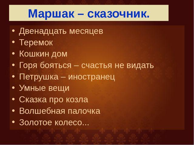 Маршак – сказочник. Двенадцать месяцев Теремок Кошкин дом Горя бояться – счас...