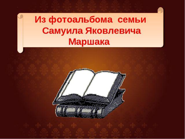 Из фотоальбома семьи Самуила Яковлевича Маршака
