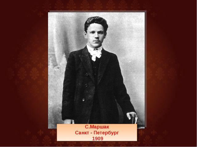 С.Маршак Санкт - Петербург 1909