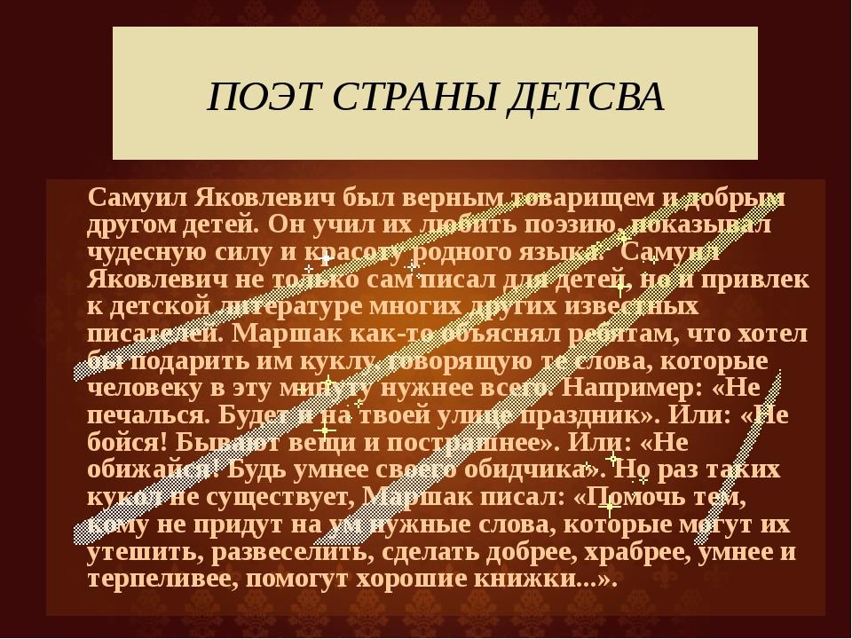 ПОЭТ СТРАНЫ ДЕТСВА Самуил Яковлевич был верным товарищем и добрым другом дет...