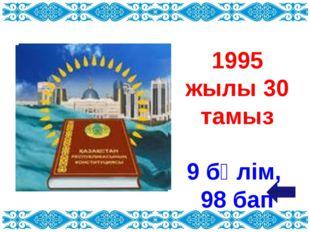 1995 жылы 30 тамыз 9 бөлім, 98 бап