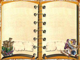 """Сабақтың мақсаты: XVIІ аяғы XVIІI ғасыр басында шығарылған """"Жеті жарғы"""" заңд"""