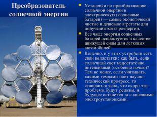 Преобразователь солнечной энергии Установки по преобразованию солнечной энерг