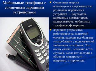 Мобильные телефоны с солнечным зарядным устройством Солнечная энергия использ