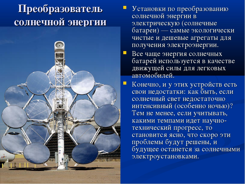 Преобразователь солнечной энергии Установки по преобразованию солнечной энерг...