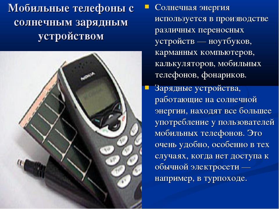 Мобильные телефоны с солнечным зарядным устройством Солнечная энергия использ...
