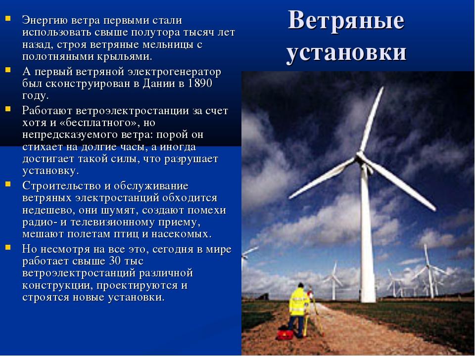 Ветряные установки Энергию ветра первыми стали использовать свыше полутора ты...