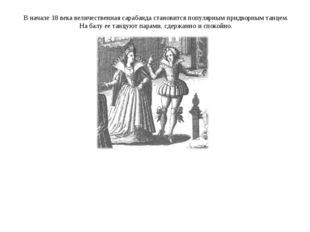 В начале 18 века величественная сарабанда становится популярным придворным та