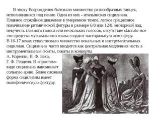 В эпоху Возрождения бытовало множество разнообразных танцев, исполнявшихся по