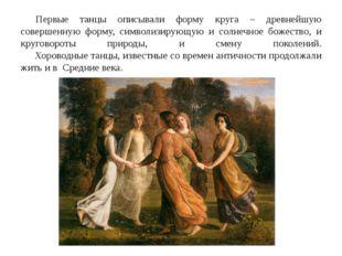 Первые танцы описывали форму круга – древнейшую совершенную форму, символизир