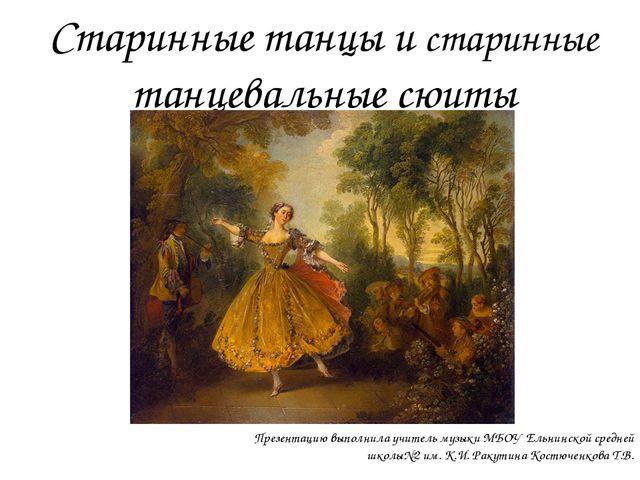 Старинные танцы и старинные танцевальные сюиты