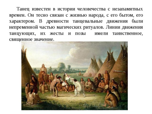 Танец известен в истории человечества с незапамятных времен. Он тесно связан...