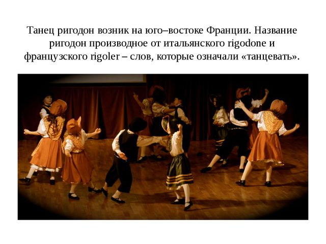 Танец ригодон возник на юго–востоке Франции. Название ригодон производное от...
