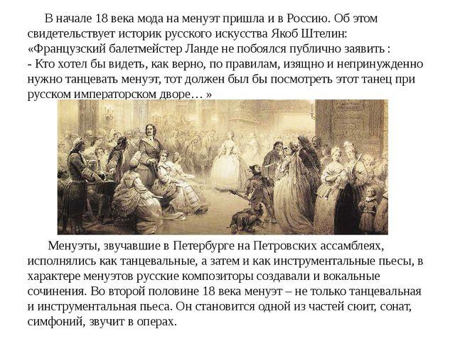 В начале 18 века мода на менуэт пришла и в Россию. Об этом свидетельствует ис...
