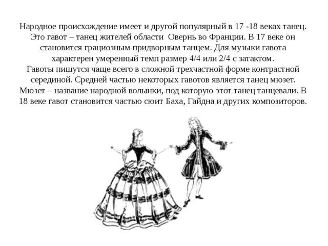 Народное происхождение имеет и другой популярный в 17 -18 веках танец. Это га...