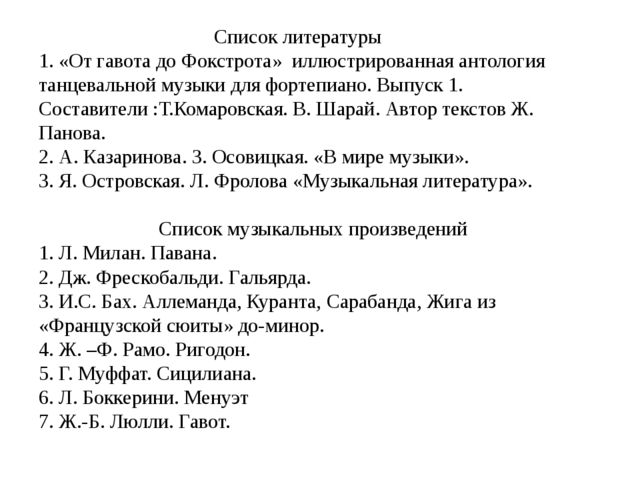 Список литературы 1. «От гавота до Фокстрота»  иллюстрированная антология тан...