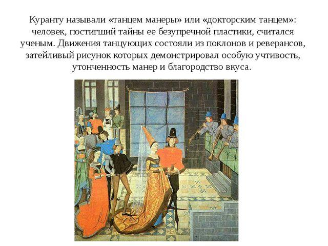 Куранту называли «танцем манеры» или «докторским танцем»: человек, постигший...