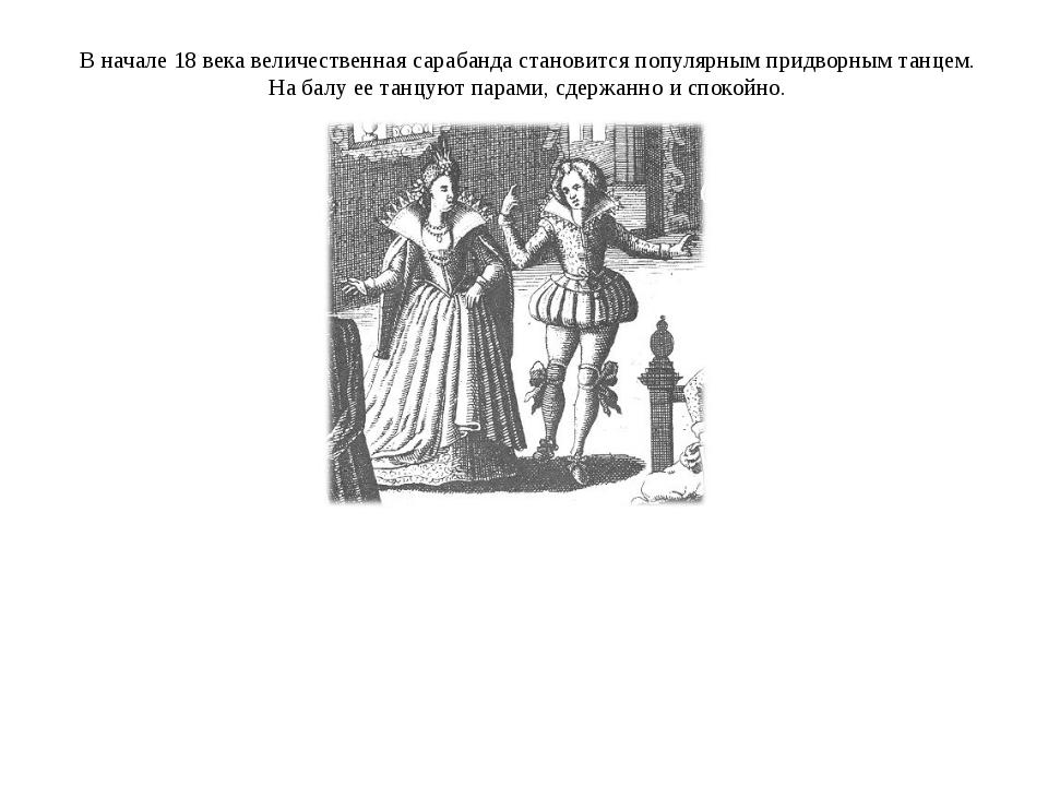 В начале 18 века величественная сарабанда становится популярным придворным та...