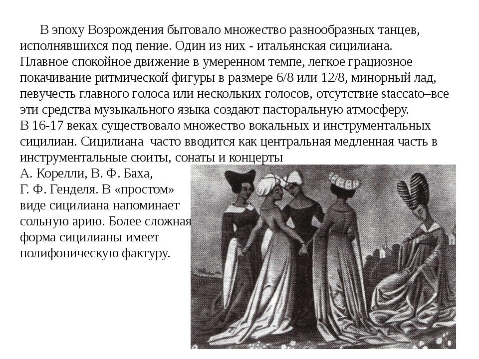 В эпоху Возрождения бытовало множество разнообразных танцев, исполнявшихся по...