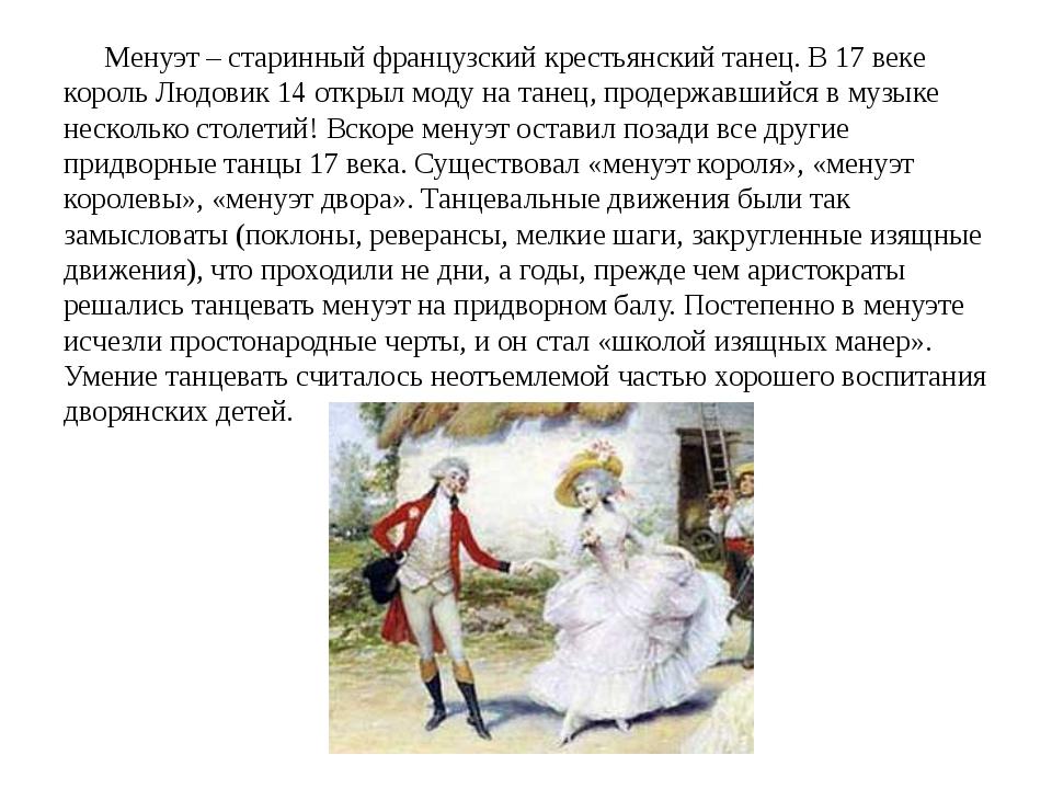 Менуэт – старинный французский крестьянский танец. В 17 веке король Людовик 1...