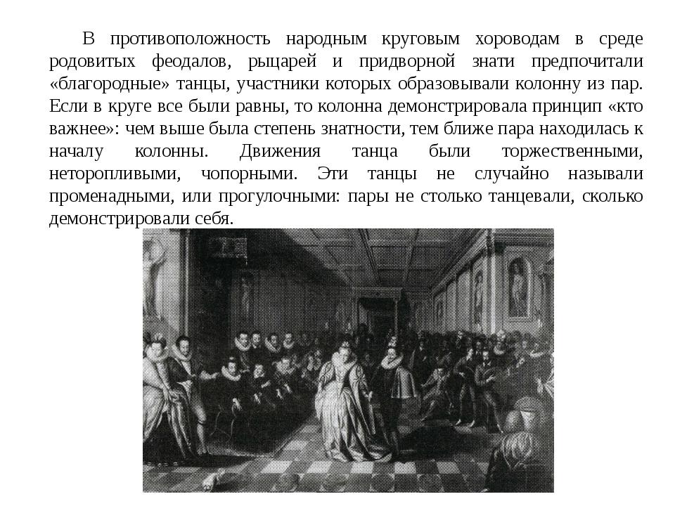 В противоположность народным круговым хороводам в среде родовитых феодалов, р...