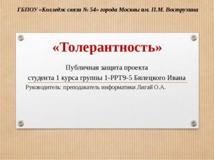 «Толерантность» Публичная защита проекта студента 1 курса группы 1-РРТ9-5 Бил
