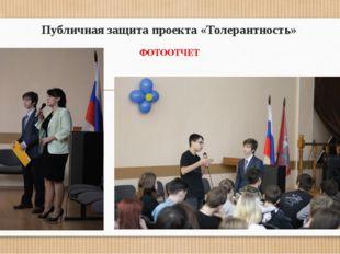 Публичная защита проекта «Толерантность» ФОТООТЧЕТ
